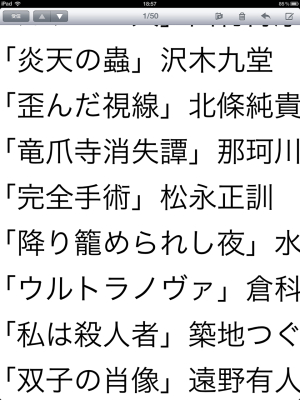 「第9回ミステリーズ!新人賞」