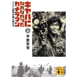 キャパになれなかったカメラマン ベトナム戦争の語り部たち