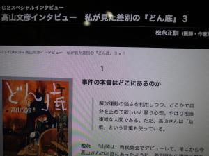 髙山文彦さんインタビュー最終回