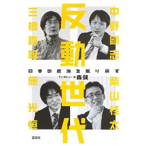 「反動世代―日本の政治を取り戻す」 森 健