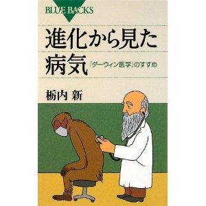 進化から見た病気―「ダーウィン医学」のすすめ