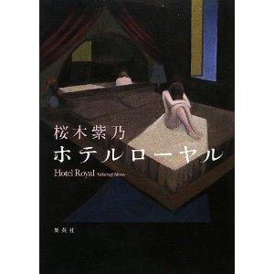 ホテルローヤル 桜木 紫乃
