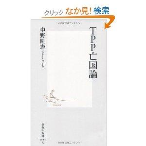 TPP亡国論 (集英社新書) 中野 剛志