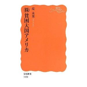 (株)貧困大国アメリカ (岩波新書)堤 未果