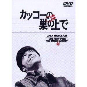 カッコーの巣の上で (DVD)