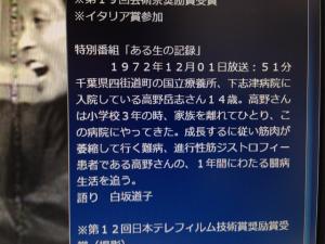 日本最初の自立障害者・高野岳志「ある生の記録」