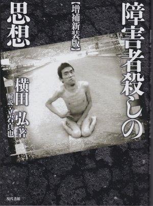障害者殺しの思想・増補新装版 横田 弘