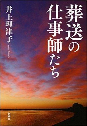 「葬送の仕事師たち」井上 理津子
