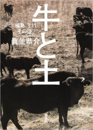 「牛と土 福島、3.11その後。」眞並 恭介