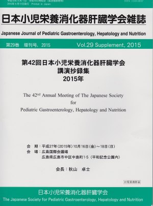 第42回日本小児栄養消化器肝臓学会