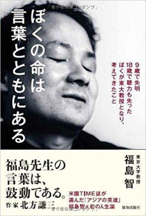 ぼくの命は言葉とともにある (9歳で失明、18歳で聴力も失ったぼくが東大教授となり、考えてきたこと) 福島智