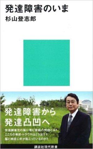 発達障害のいま (講談社現代新書) 杉山 登志郎