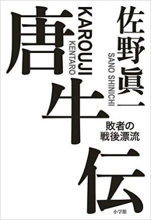 「唐牛伝 敗者の戦後漂流 」( 佐野 眞一)