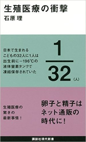 生殖医療の衝撃 (講談社現代新書) 石原 理