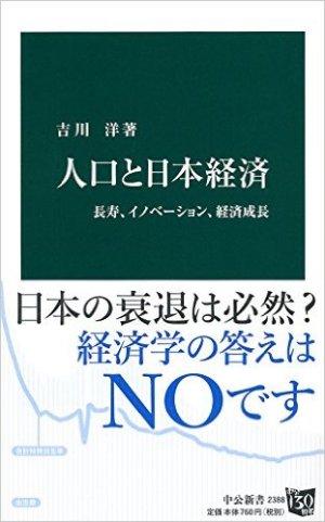 人口と日本経済 - 長寿、イノベーション、経済成長
