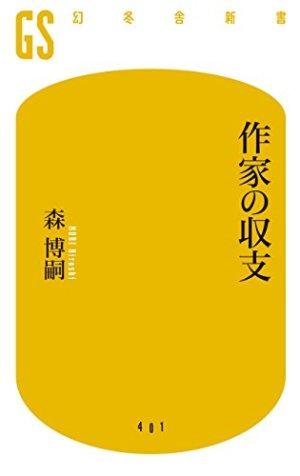 作家の収支 (幻冬舎新書) 森 博嗣