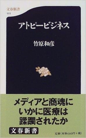 アトピービジネス (文春新書) 竹原 和彦