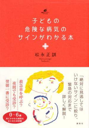 子どもの危険な病気のサインがわかる本