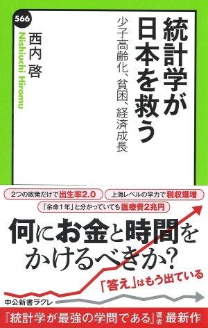 統計学が日本を救う