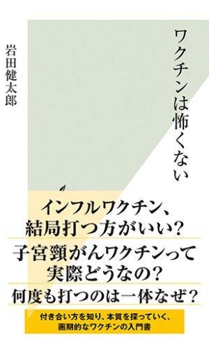 ワクチンは怖くない (光文社新書) 岩田 健太郎
