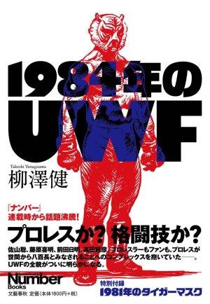 1984年のUWF  (柳澤 健)
