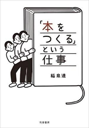 「本をつくる」という仕事(稲泉 連)