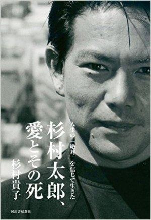 杉村太郎、愛とその死 (杉村 貴子)