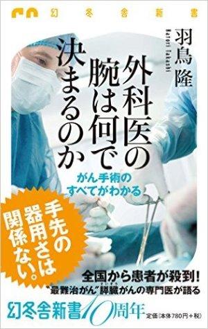 外科医の腕は何で決まるのか