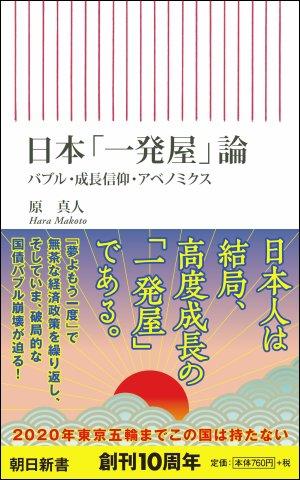 日本「一発屋」論