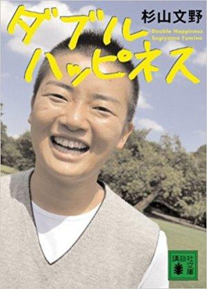ダブルハッピネス (講談社文庫) 杉山 文野