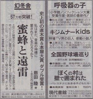 「呼吸器の子」・広告