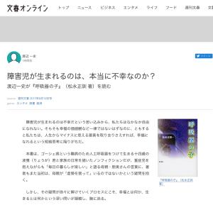 「呼吸器の子」書評(週刊文春)