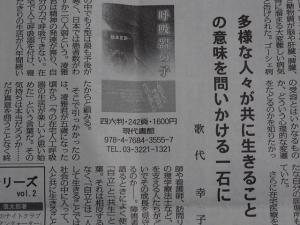 「週刊読書人」に登場!