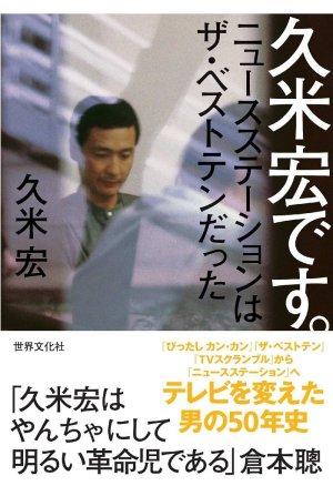 久米宏です。 ニュースステーションはザ・ベストテンだった