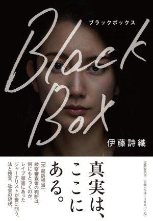 Black Box (伊藤 詩織)