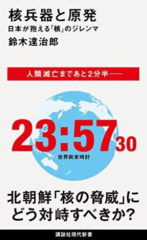核兵器と原発 日本が抱える「核」のジレンマ