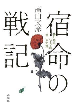 宿命の戦記: 笹川陽平、ハンセン病制圧の記録