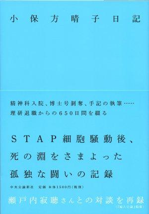 小保方晴子日記(小保方 晴子)
