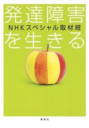 発達障害を生きる(NHKスペシャル取材班)