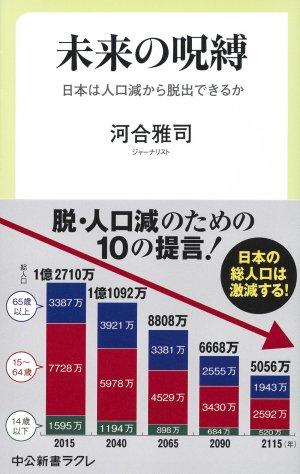 未来の呪縛 日本は人口減から脱出できるか