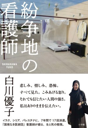 紛争地の看護師(白川 優子)