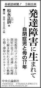 今朝の朝日新聞、サンヤツ