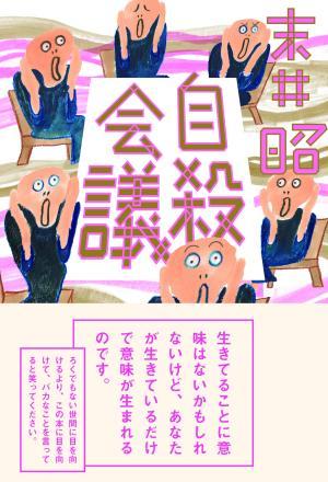 自殺会議 末井昭