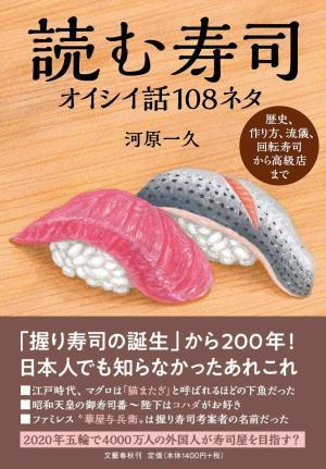 読む寿司 オイシイ話108ネタ(河原 一久)