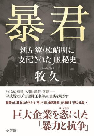暴君:新左翼・松崎明に支配されたJR秘史