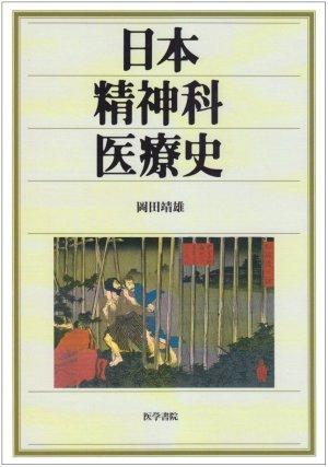 日本精神科医療史(岡田 靖雄)