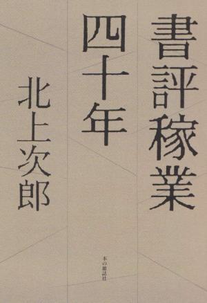 書評稼業四十年(北上 次郎)