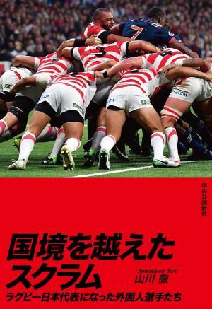 国境を越えたスクラム-ラグビー日本代表になった外国人選手たち