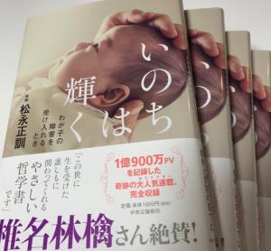 本日発売『いのちは輝く』