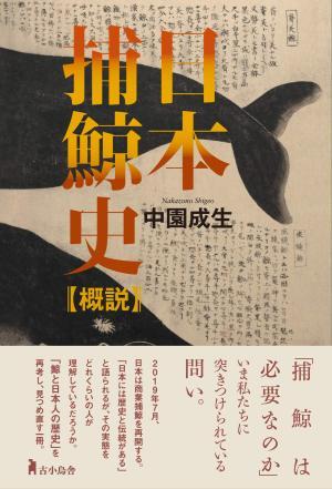 日本捕鯨史【概説】